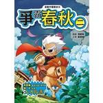 漫畫中國歷史4:爭霸春秋(二)