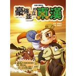漫畫中國歷史9:豪強並立的東漢