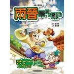漫畫中國歷史12兩晉:華麗的亂世