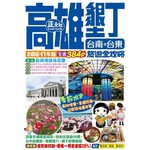 高雄墾丁台南台東旅遊全攻略(第 1 刷)