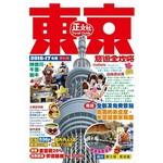 東京旅遊全攻略(2016-17年版)第62刷