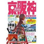 京阪神旅遊全攻略(17刷)