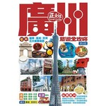 廣州旅遊全攻略(第 8 刷)