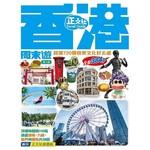 香港周末遊(第4刷)