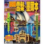 出境遊:澳洲雪梨墨爾本 2016
