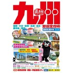 九州旅遊全攻略(2019-20年版)