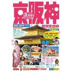 京阪神旅遊全攻略(第23刷)