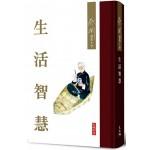蔡瀾選集·壹:生活智慧