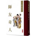 蔡瀾選集·叁:師友奇人