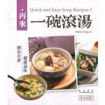 新世代廚房-再來一碗滾湯