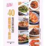 新世代廚房-添飯!40道開胃下飯菜