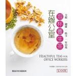 新世代廚房-在辦公室泡杯養生茶