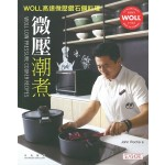 微壓潮煮:WOLL高速微壓鑽石鍋料理