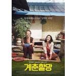 季春奶奶 CANOLA (DVD)