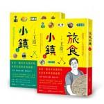 旅食小鎮:帶雙筷子,在台灣漫行慢食(上下冊合集)