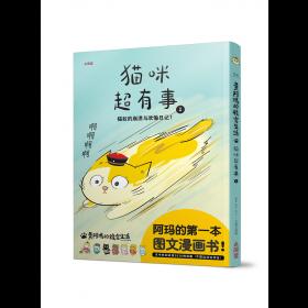 黄阿玛的后宫生活:猫咪超有事1,猫奴的崩溃与欢愉日记(预购限量赠品版)