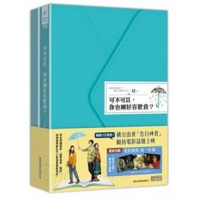 ◆電影限定雙書套組◆《可不可以,你也剛好喜歡我?》+《謝謝你,也剛好喜歡我》