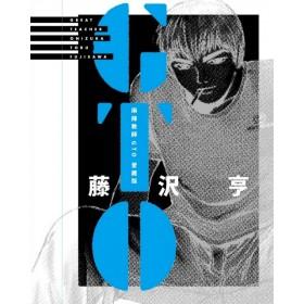 麻辣教師GTO 愛藏版 9+10 (首刷書盒版)