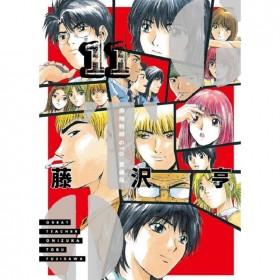 麻辣教師GTO 愛藏版 11 (首刷附錄版)
