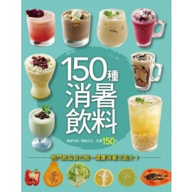 150 種消暑飲料