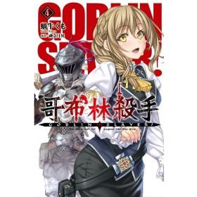 GOBLIN SLAYER! 哥布林殺手(04) 2017漫博會場特裝版