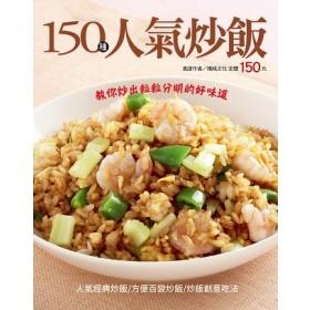 150種人氣炒飯
