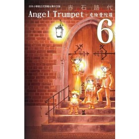 Angel Trumpet ~ 危險曼陀羅 ~ 6