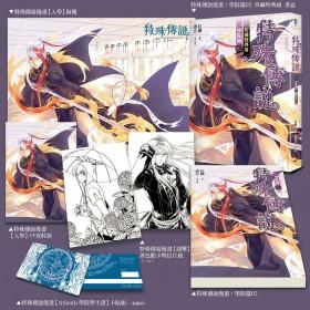 特殊傳說漫畫:學院篇02【珍藏特典組】