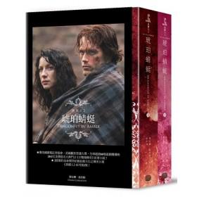 異鄉人Outlander2:琥珀蜻蜓(上下)套書