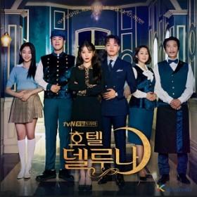 Hotel Del Luna OST