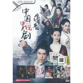 中国电视大剧 (DVD)