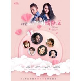 刻骨铭心 中国情歌王 (2CD)