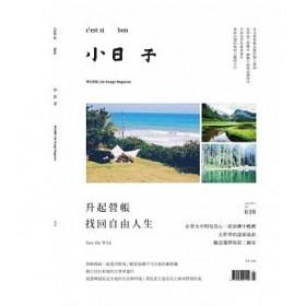 小日子享生活誌7月號/2015 第39期