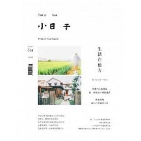 小日子享生活誌6月號/2015 第38期