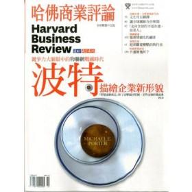 哈佛商業評論全球中文版 10月號/2015 第110期