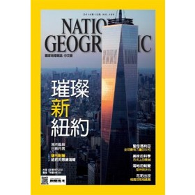 國家地理雜誌中文版 12月號/2015 第169期