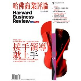 哈佛商業評論全球中文版 7月號/2016 第119期