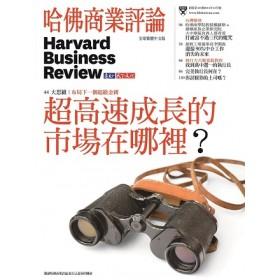哈佛商業評論全球中文版 12月號/2016 第124期