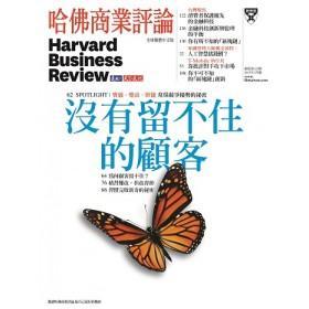 哈佛商業評論全球中文版 01月號/2017 第125期