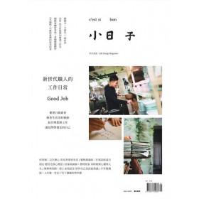 小日子享生活誌01月號/2018 第69期