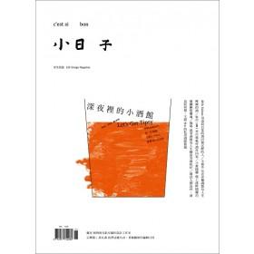 小日子享生活誌11月號/2018 第79期