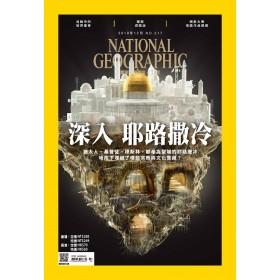 國家地理雜誌中文版 12月號/2019 第217期