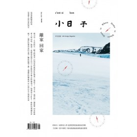 小日子享生活誌01月號/2020 第93期