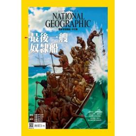 國家地理雜誌中文版 02月號/2020 第219期