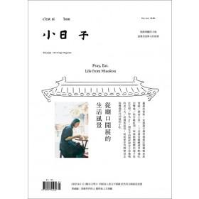 小日子享生活誌03月號/2020 第95期