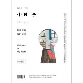 小日子享生活誌02月號/2021 第106期