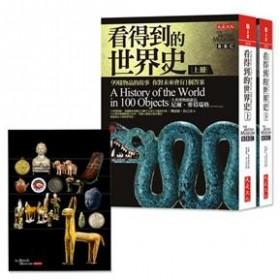 看得到的世界史:99樣物品的故事-你對未來會有1個答案(大英博物館來台展出紀念)