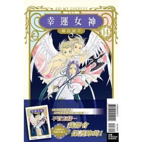 幸運女神 愛藏版 14(首刷附錄版)