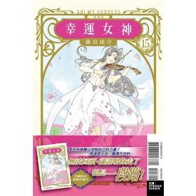 幸運女神 愛藏版 15(首刷附錄版)