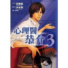 心理醫恭介(03)